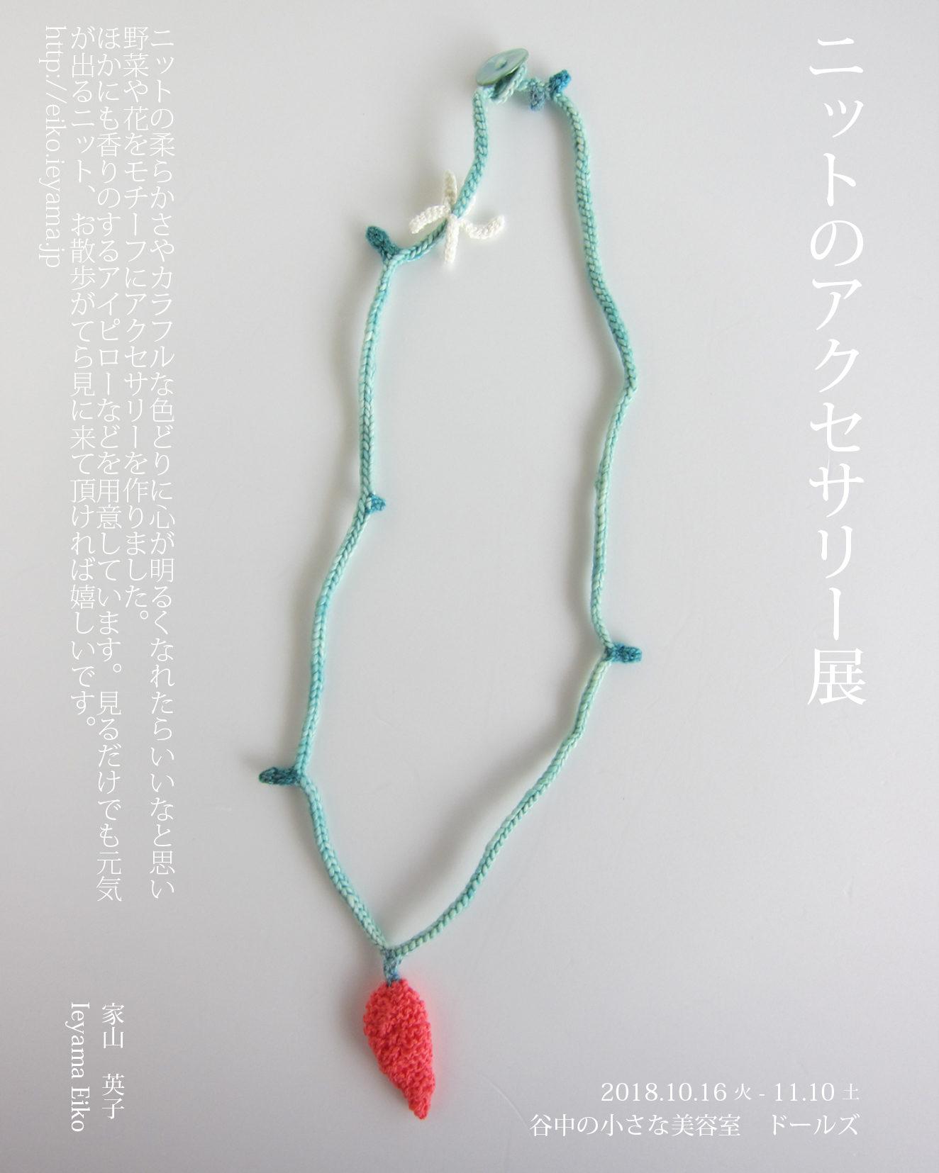 ニットのアクセサリー展_01
